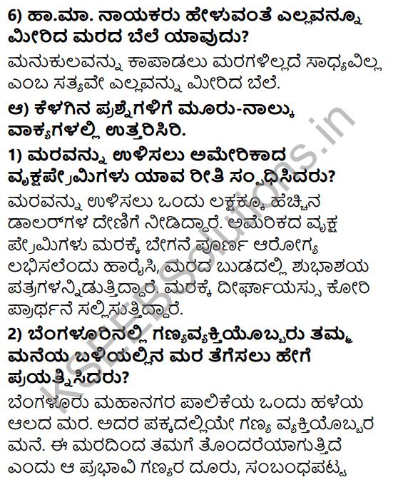 Tili Kannada Text Book Class 8 Solutions Gadya Chapter 7 Ondu Marada Bele 3
