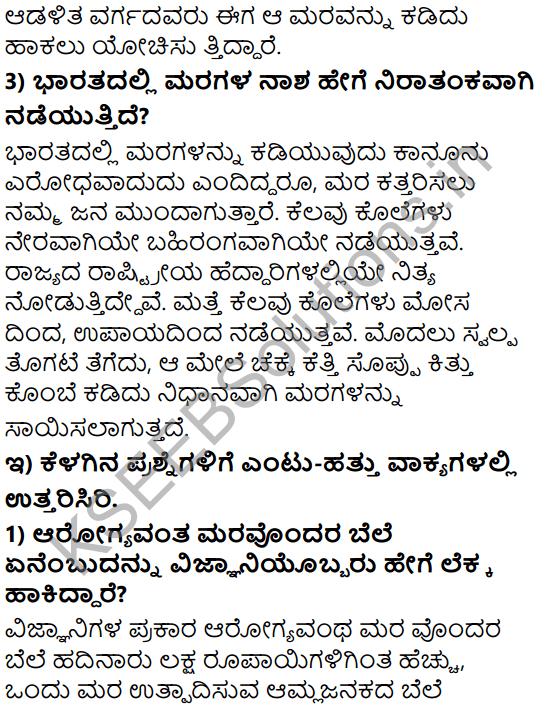 Tili Kannada Text Book Class 8 Solutions Gadya Chapter 7 Ondu Marada Bele 4