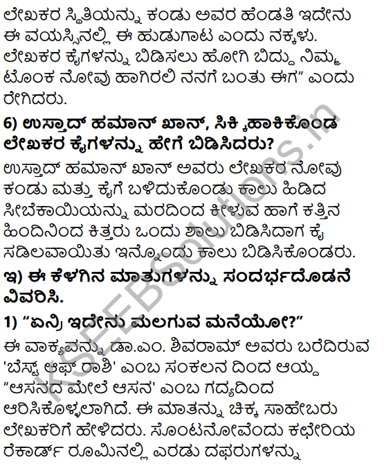 Tili Kannada Text Book Class 8 Solutions Gadya Chapter 8 Asanada Mele Asana 5