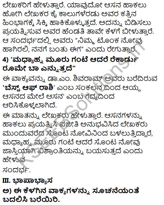 Tili Kannada Text Book Class 8 Solutions Gadya Chapter 8 Asanada Mele Asana 7