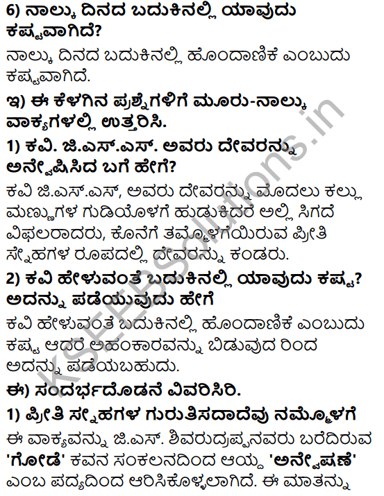 Tili Kannada Text Book Class 8 Solutions Padya Chapter 1 Anveshane 3