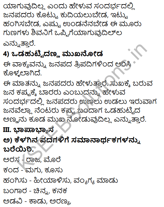 Tili Kannada Text Book Class 8 Solutions Padya Chapter 3 Jyotiye Agu Jagakella 11
