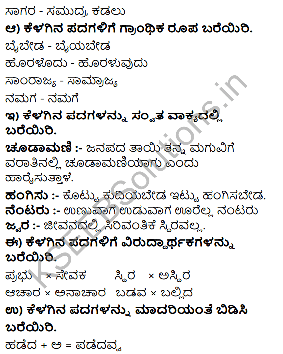 Tili Kannada Text Book Class 8 Solutions Padya Chapter 3 Jyotiye Agu Jagakella 12