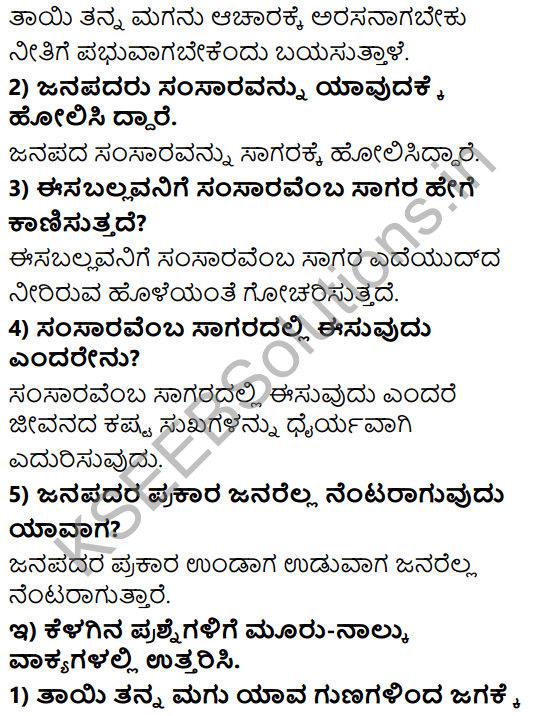 Tili Kannada Text Book Class 8 Solutions Padya Chapter 3 Jyotiye Agu Jagakella 3