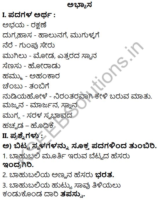 Tili Kannada Text Book Class 8 Solutions Padya Chapter 4 Nanna Hageye 1