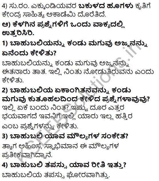 Tili Kannada Text Book Class 8 Solutions Padya Chapter 4 Nanna Hageye 2