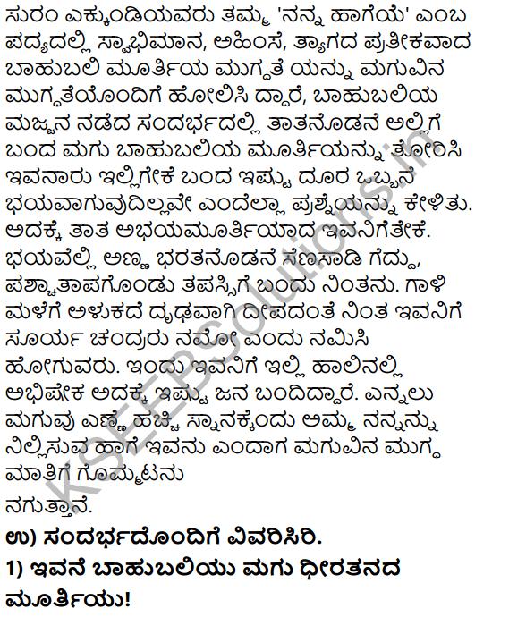 Tili Kannada Text Book Class 8 Solutions Padya Chapter 4 Nanna Hageye 6
