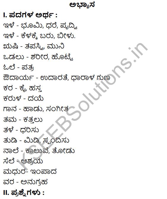 Tili Kannada Text Book Class 8 Solutions Padya Chapter 5 Tugi Tugi Maragale 1