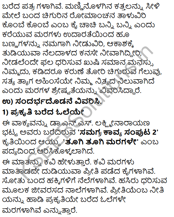 Tili Kannada Text Book Class 8 Solutions Padya Chapter 5 Tugi Tugi Maragale 5