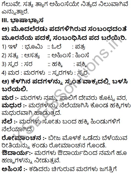 Tili Kannada Text Book Class 8 Solutions Padya Chapter 5 Tugi Tugi Maragale 7