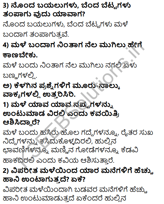 Tili Kannada Text Book Class 8 Solutions Padya Chapter 6 Male Barali 2