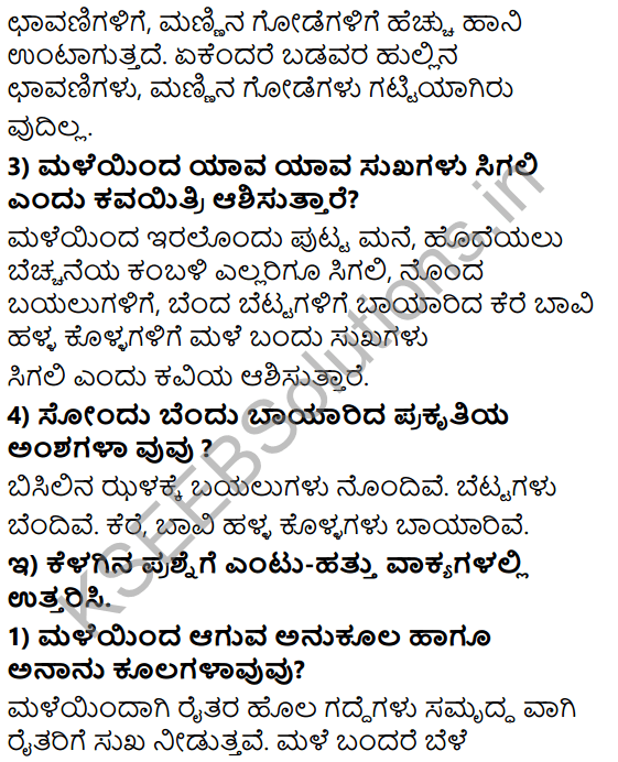 Tili Kannada Text Book Class 8 Solutions Padya Chapter 6 Male Barali 3