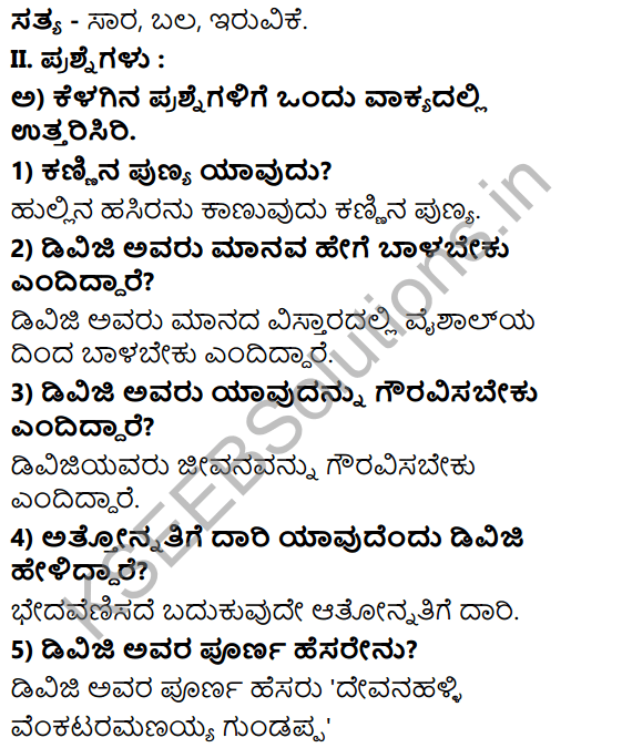 Tili Kannada Text Book Class 8 Solutions Padya Chapter 8 Gauravisu Jeevanava 2