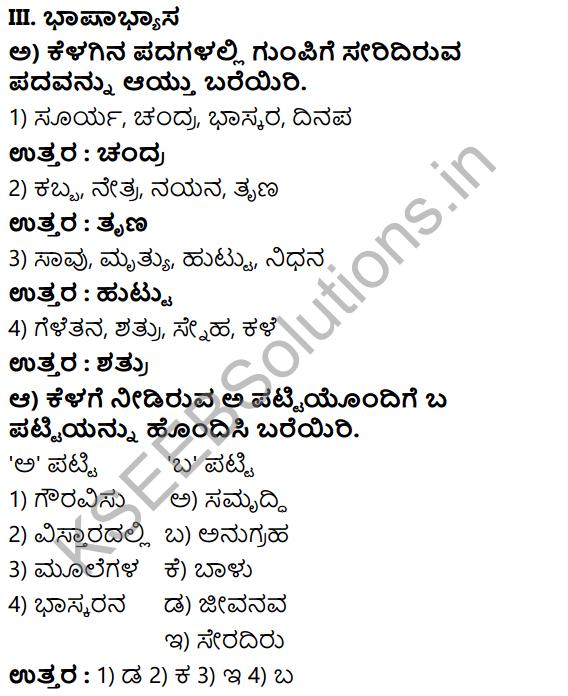 Tili Kannada Text Book Class 8 Solutions Padya Chapter 8 Gauravisu Jeevanava 8