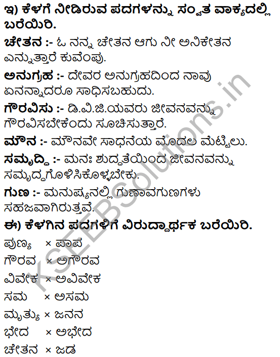 Tili Kannada Text Book Class 8 Solutions Padya Chapter 8 Gauravisu Jeevanava 9
