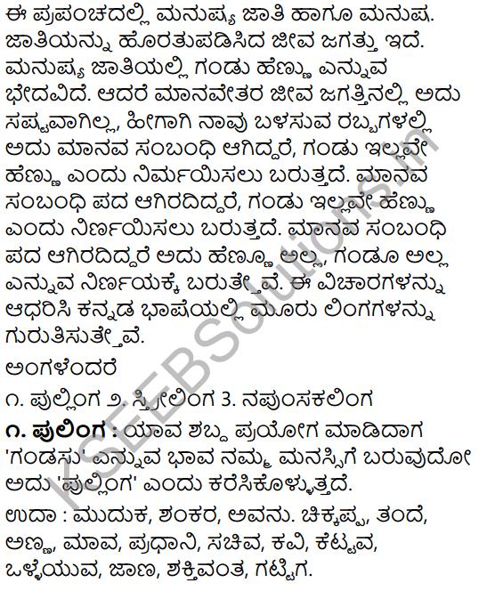 Tili Kannada Text Book Class 8 Vyakarana Lingagalu 1