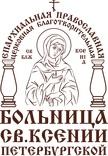 Епархиальная больница святой блаженной Ксении Петербургской