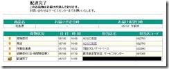 2014.05.07-kuroneko-tracking
