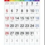 2020年(令和2年)カレンダーを公開しました