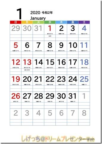 基準カレンダー(A3)-2020-月間