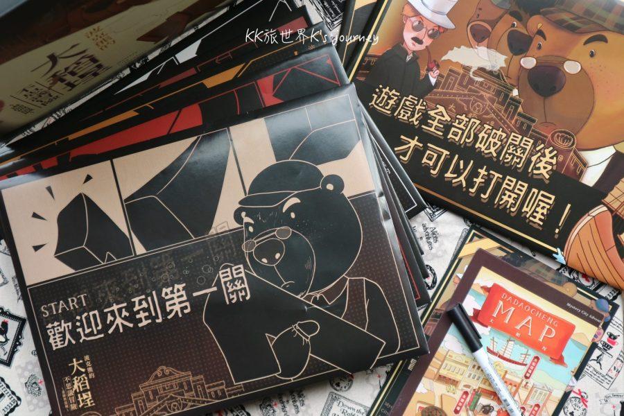 台北最新玩法 大稻埕實境解謎,找聰明閨蜜一起玩轉城市!享受戶外版密室脫逃樂趣