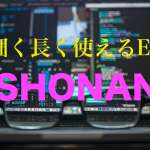 SHONAN修正点まとめ(既存ユーザー様向け)