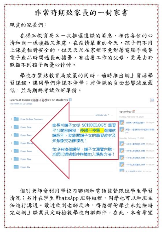 香港管理專業協會羅桂祥中學家長教師會