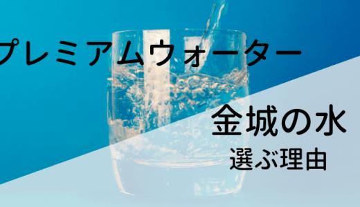 プレミアムウォーター【金城の水】感想!硝酸態窒素ゼロの美味しい水