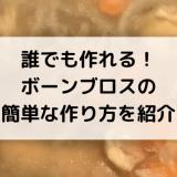 栄養満点スープ『ボーンブロス』でダイエット!ズボラで簡単な作り方とその効果について