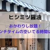 三宮:ヒシミツ醤油がオープン!大人気のおかわり自由ご飯・ランチが美味しい!