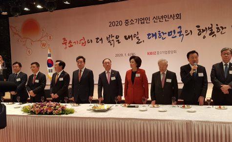 """중소기업중앙회 """"2020 중소기업인 신년인사회"""" 참석(1/6)"""