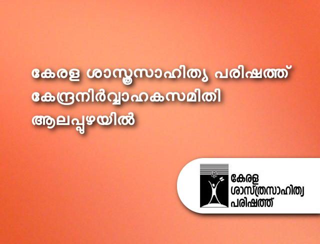 kssp-nirvahakasamithi