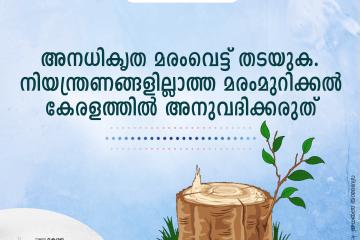 Prameyam14_2021