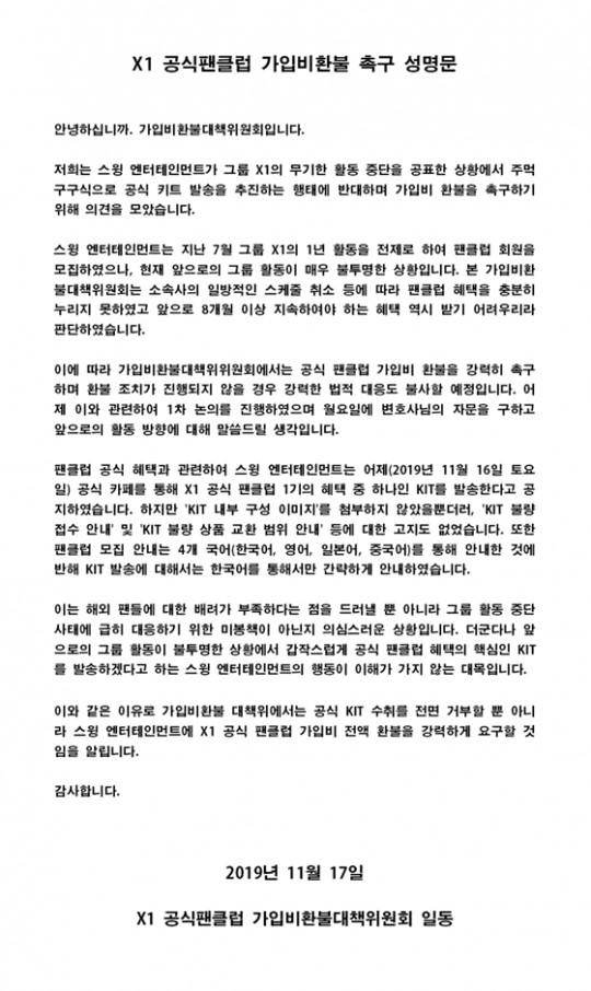 x1 lettre fan