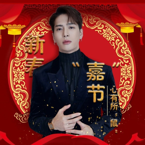 Affiche_Jackson_Wang_Chunwan_2020