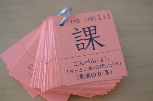 ロボット教室・ヒューマンアカデミー・画像・漢字カード・道村式