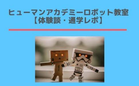 授業内容は?【ヒューマンアカデミーロボット教室・体験談・通学レポ】