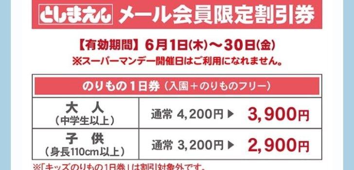 豊島園・西武園プール・混雑・2017年