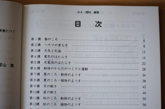 スタディサプリ・テキスト・キャンペーン