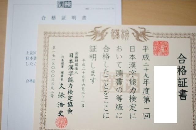 漢字検定・合格・いつ・合否