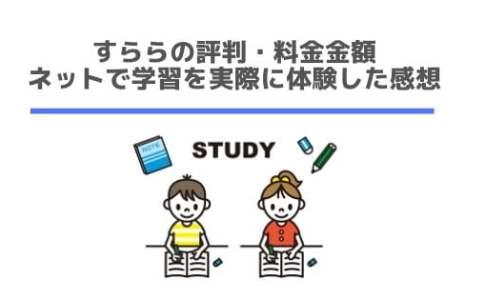すららの評判口コミ・料金金額とネットで学習できて塾でも家でも使える?実際に体験した感想。