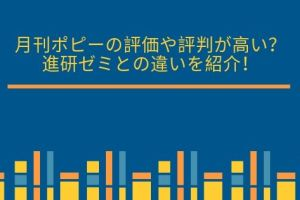 月刊ポピーの評価や評判が高い?口コミやドラゼミ・進研ゼミとの違いを紹介!