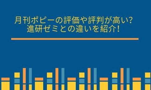 月刊ポピーの評価や評判が高い?口コミレビューや進研ゼミとの違いを紹介!