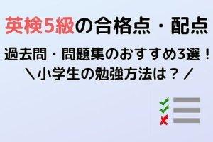 英検5級の合格点・配点と過去問・問題集のおすすめ3選!小学生の勉強方法は?