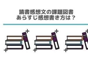 読書感想文の課題図書・推薦図書2020年あらすじ書き方まとめ