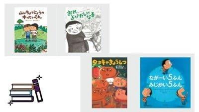 読書感想文の課題図書2020!小学校低学年のあらすじと簡単な書き方は?