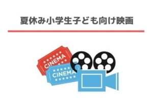 夏休み子供向け映画2020年小学生に人気の10選&前売り情報も!