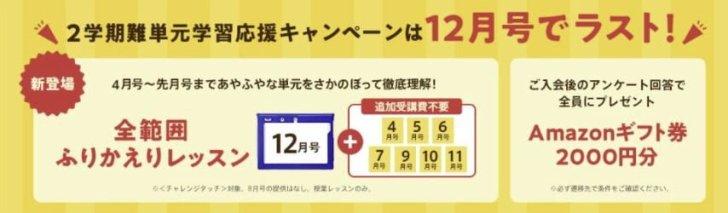 チャレンジタッチタブレットを1か月無料で試せるキャンペーン