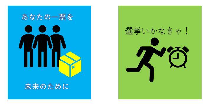 中学生の「選挙ポスター」の簡単な書き方のコツ