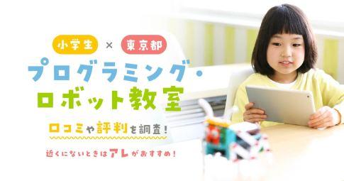 小学生のプログラミング・ロボット教室東京の口コミや評判を比較・近くにない場合は?